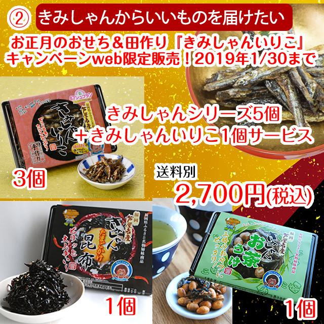 ★お正月のおせち&田作り 「きみしゃんいりこ」キャンペーン!web限定②セット