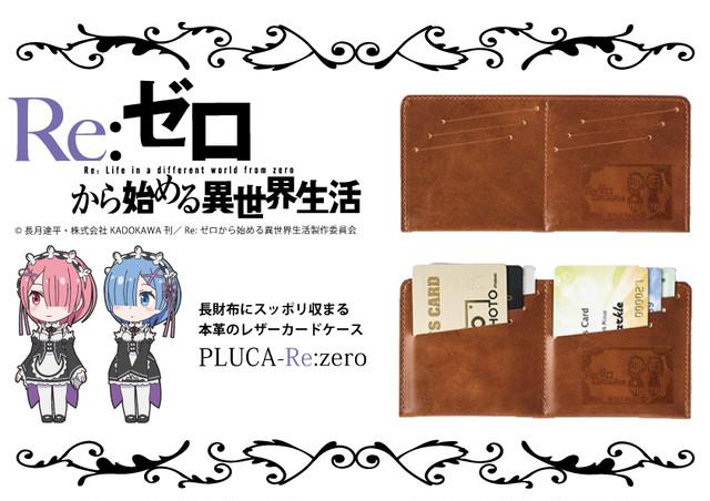 [Re:ゼロから始める異世界生活コラボ]本革カードケース