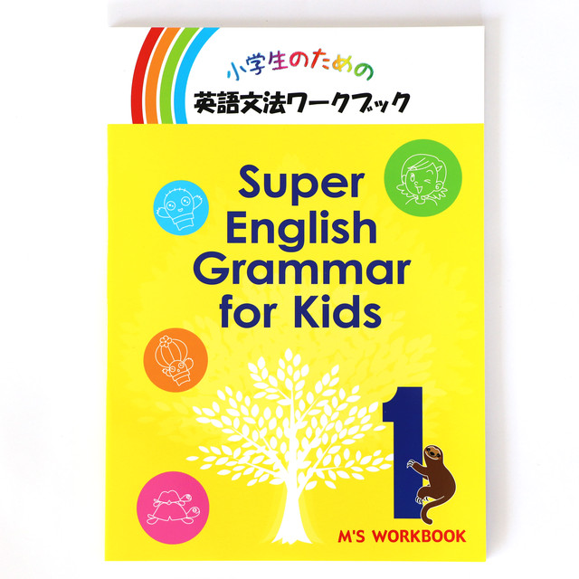 【Super English Grammar for Kids 1】