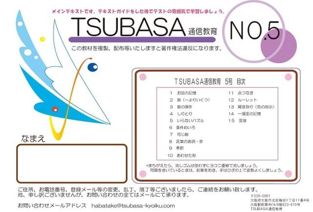TSUBASA通信教育5号