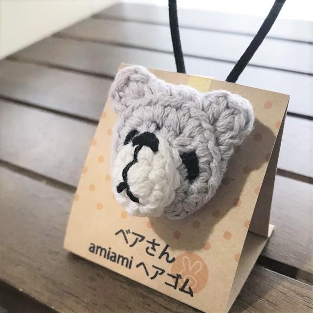 \ヘアゴム/クマのベアさん amiami ヘアゴム