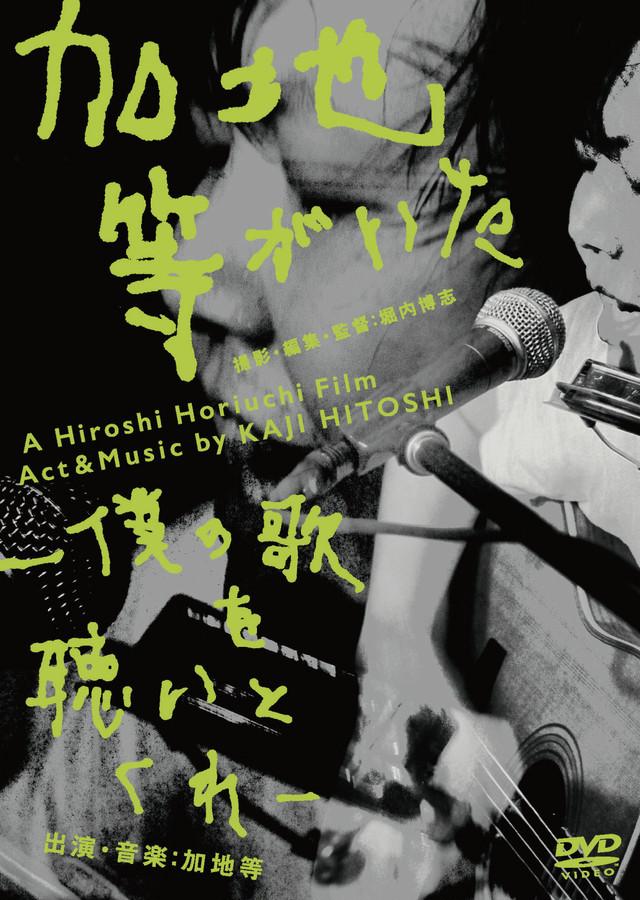 【DVD】加地等 「加地等がいた -僕の歌を聴いとくれ-」 [KBR-008]