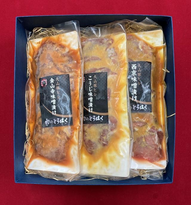 【TK-01】大山豚ヒレ味噌漬けセット3種類(各1個セット)