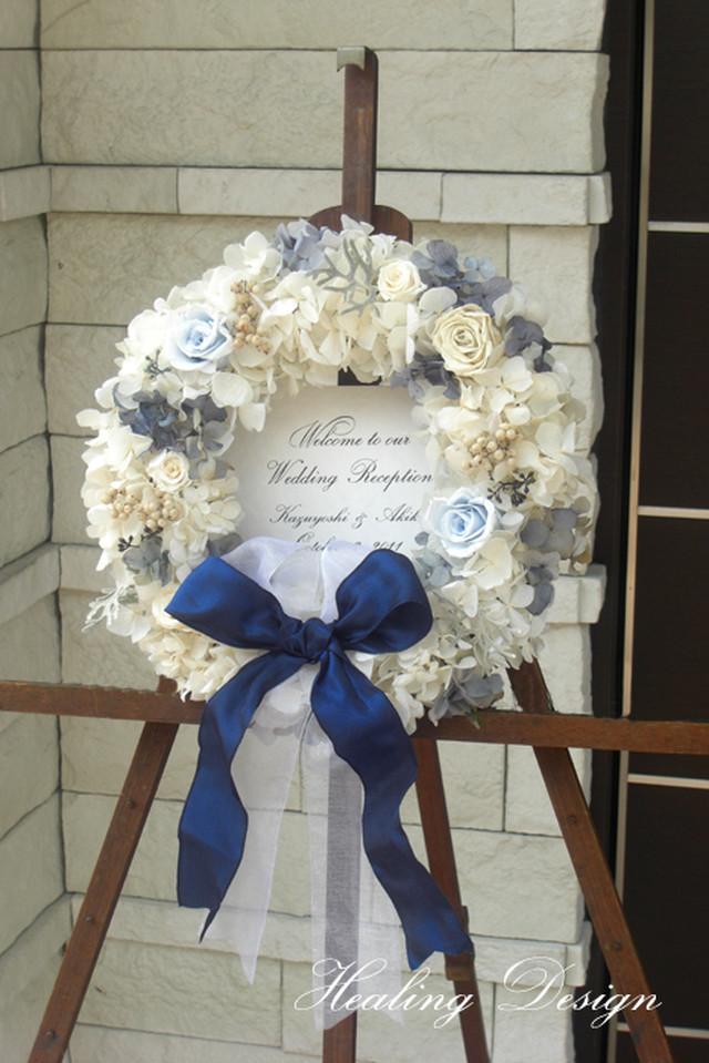 ウェルカムボード リース(ホワイトアジサイ&ブルーローズ)結婚式  ウェルカムリース/ 受注製作