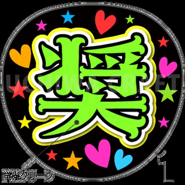 【蛍光プリントシール】【JO1/與那城奨】『奨くん』『奨』コンサートやライブに!手作り応援うちわでファンサをもらおう!!!