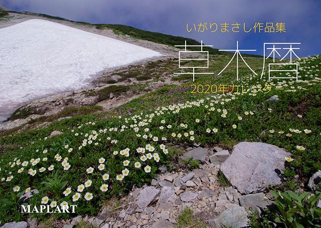 【2020年カレンダー】草木暦 1部