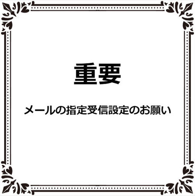 【重要】メールの指定受信設定のお願い}