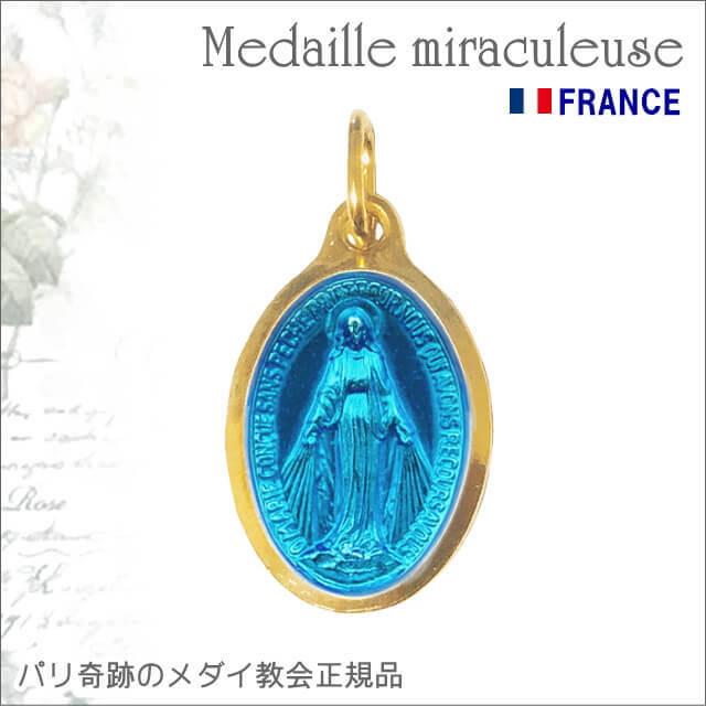 パリ奇跡のメダイ教会正規品 不思議のメダイユ フランス製 MSサイズ ゴールド×ブルーエナメル 聖母マリア ペンダント