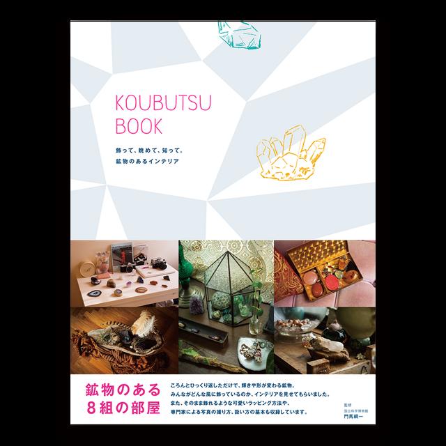 KOUBUTSU BOOK 飾って、眺めて、知って。鉱物のあるインテリア