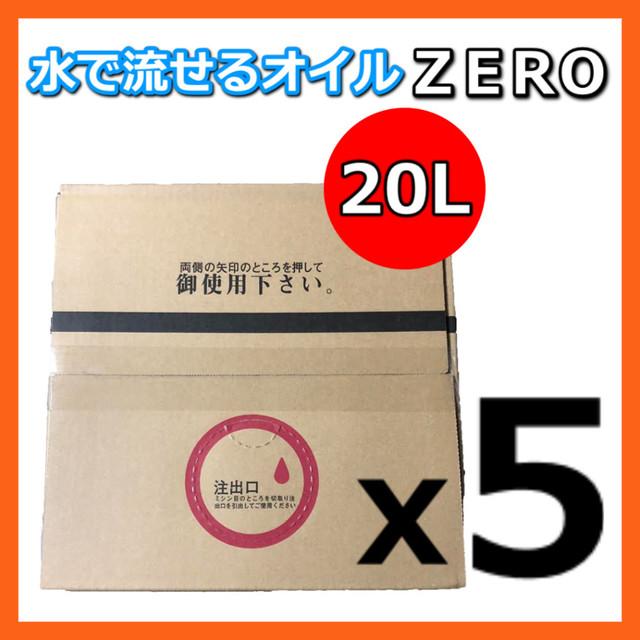 【20リットル新発売】✖5 水で流せるオイル ZERO 税込み価格!
