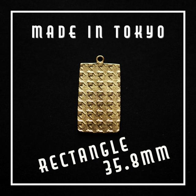 【1個】メタルプレート 長方形 千鳥模様 (35.8mm) 丸カン(日本製、真鍮、無垢)