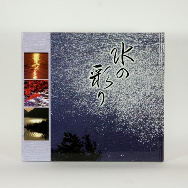 水の彩り 写真集 1冊 [出展者:未来ネット]