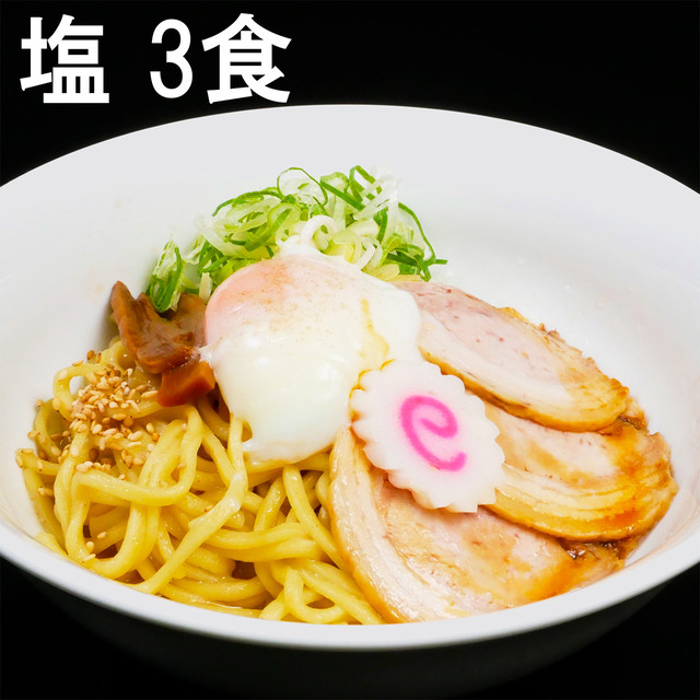 【塩】油そば3食セット