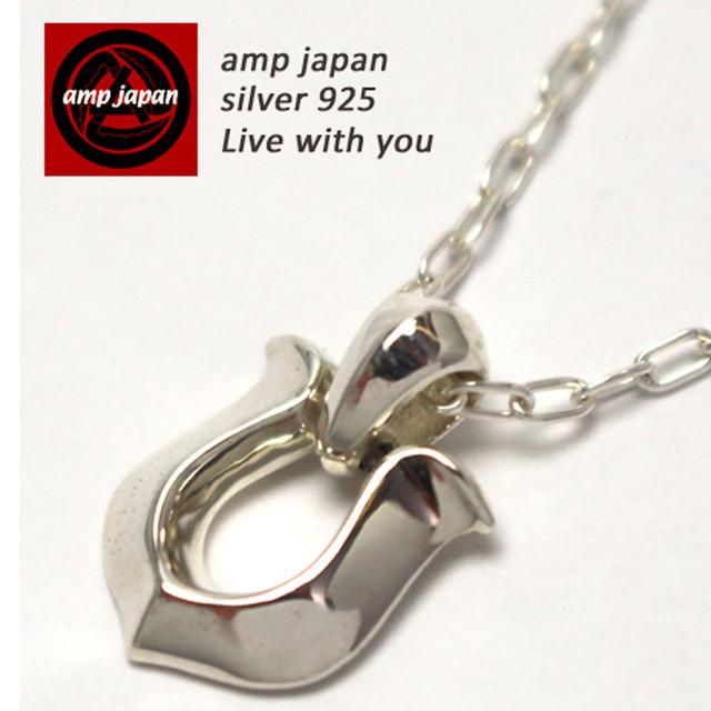 amp japan/アンプジャパン 馬蹄シルバーネックレス 17AJAK-121