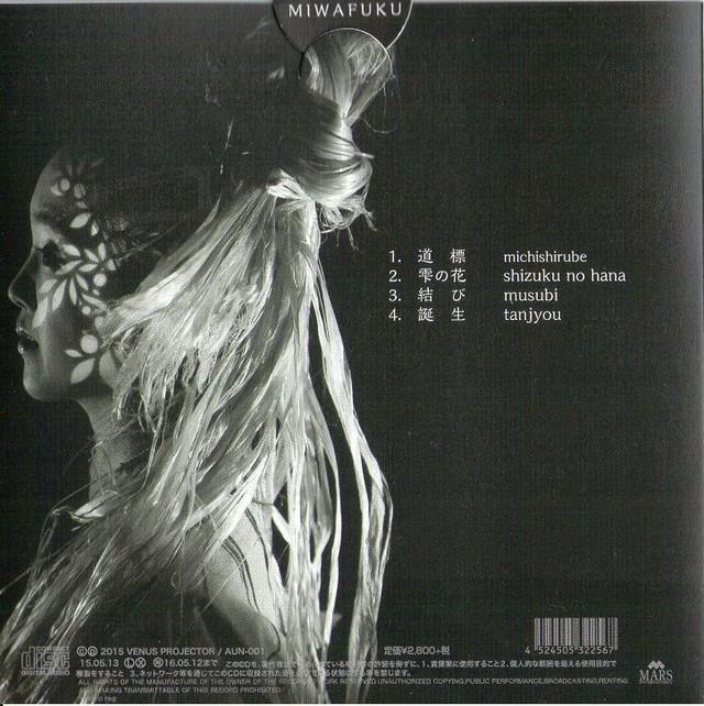 三輪福CD  The time now, 2018(地球暦音楽シリーズ)
