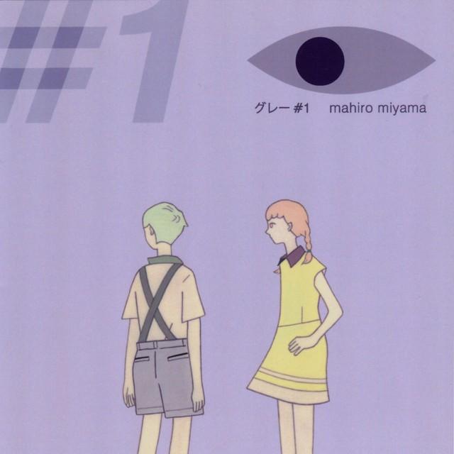 三山真寛 / ZINE「グレー#1」
