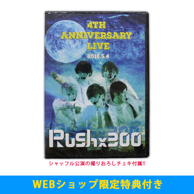 【Rush×300】4th ANNIVERSARY LIVE☆DVD