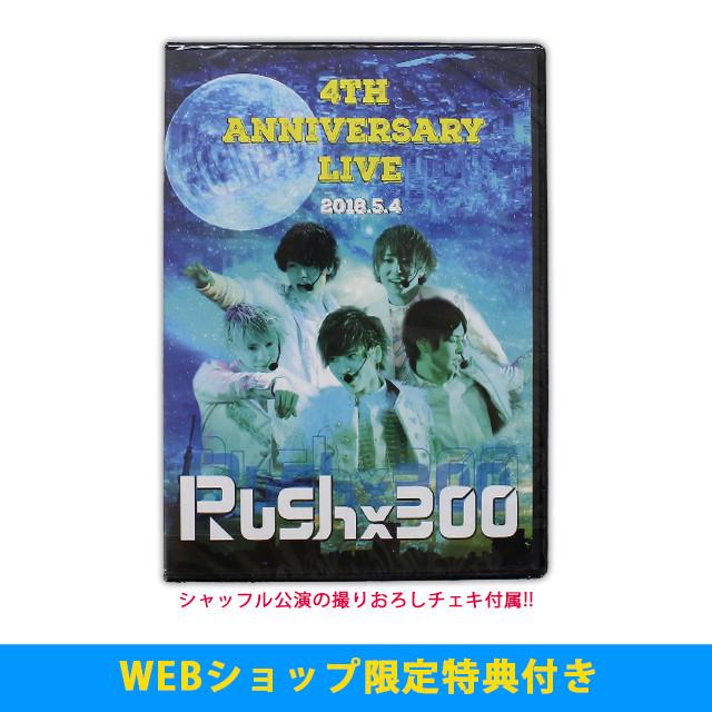 【Rush×300】4th ANNIVERSARY LIVE☆DVD