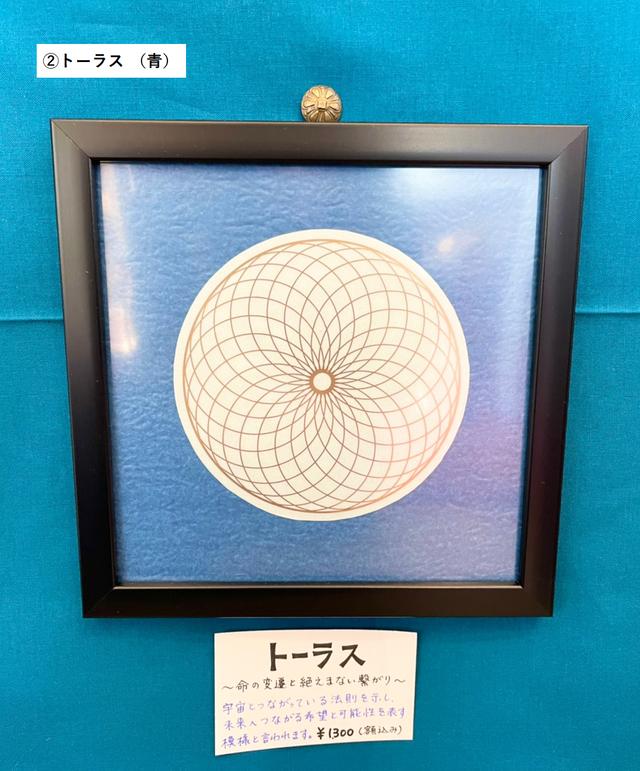 神聖幾何学【トーラス  】ステッカーアート②トーラス青