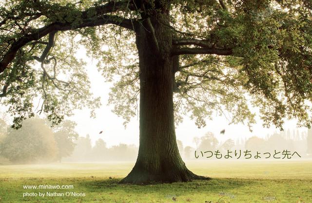 「いつもよりちょっと先へ」  ★ダウンロード版 1曲  - メイン画像