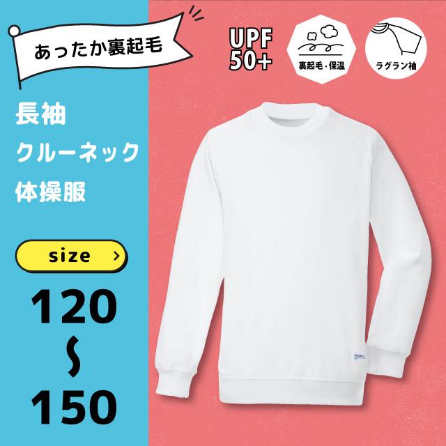 防寒あったか裏起毛体操服120〜150/V1878L