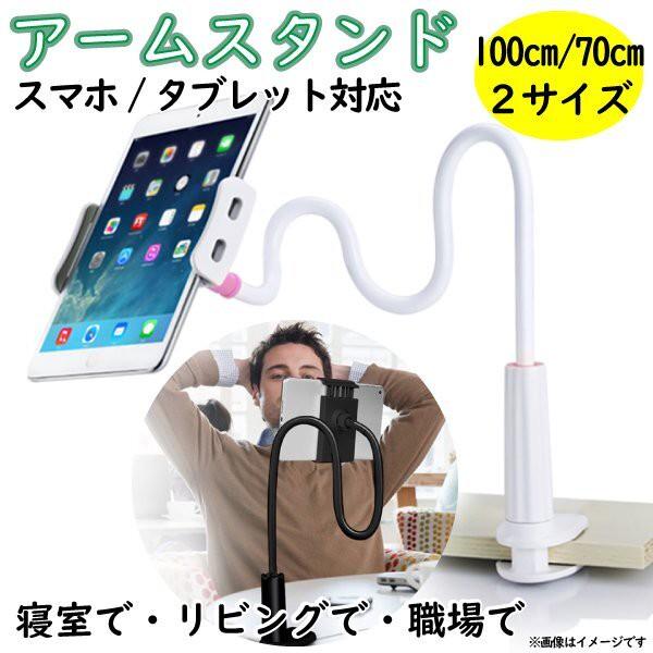 スマホ/タブレット用スタンド スマホホルダー 寝ながら快適 Zoom