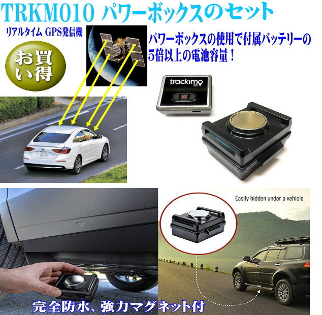 gps発信機 GPS発信機 TRKM-010+パワーボックス セット 位置情報 アプリ 浮気 運行管理