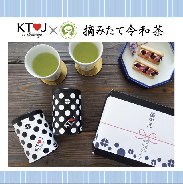 Quantize×野本園 KT♡J 令和茶・野本園一番茶セット