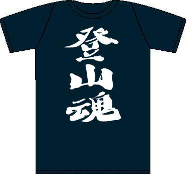登山魂Tシャツ アダルトサイズ ユニセックス