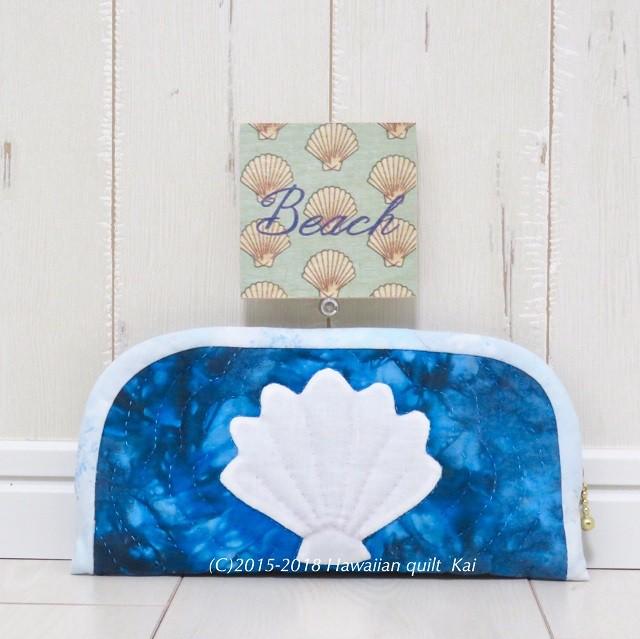 爽やかな海と白いshell ハワイアンキルトで作るペンケース・ポーチ Kaiオリジナルキット