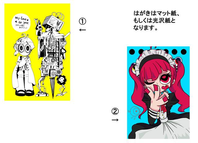 ポストカード(12種類)
