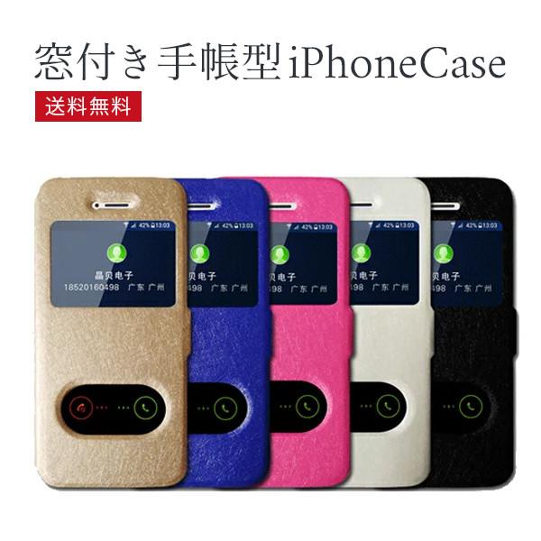 送料無料 手帳型 おしゃれ iPhoneXケース (窓付き) iphone xs
