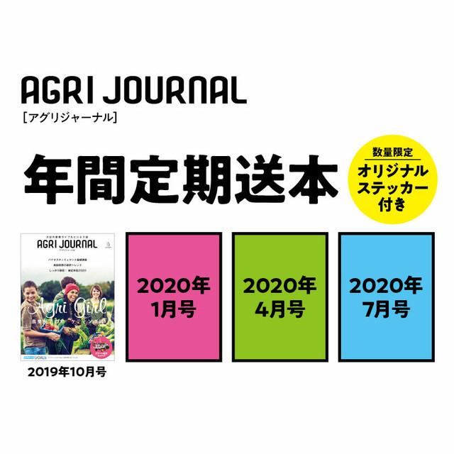 アグリジャーナル定期送本(1年)