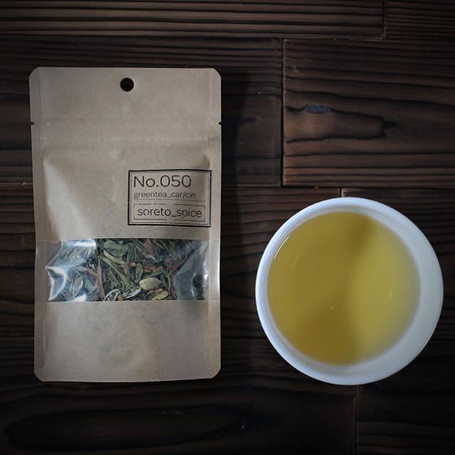No.050 緑茶それとスパイス(リーフタイプ)