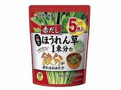 ハナマルキ 赤だし一杯でほうれん草一束分の鉄分が摂れるおみそ汁 5食 x8 *