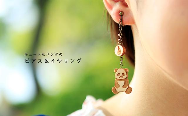earrings / パンダのピアス&イヤリング