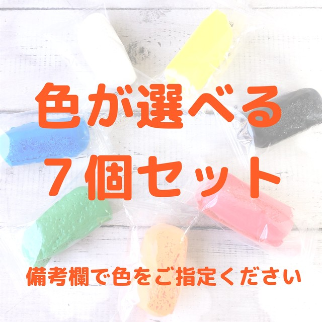 【色が選べる】ねんど7個セット