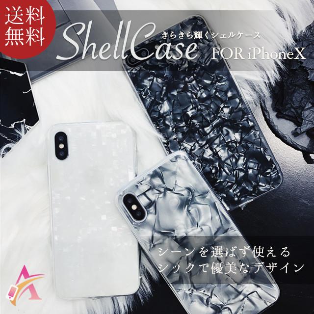 送料無料 iPhoneケース おしゃれ 大理石 シェル ホログラム きらきら iphoneケース iPhoneX