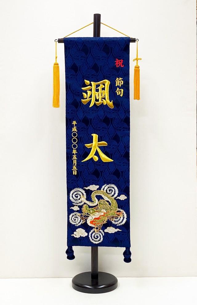 名前旗(大) 飛龍 金糸刺繍 (福久良刺繍・ふっくらししゅう)