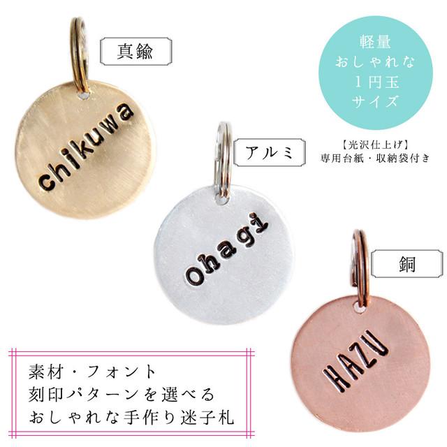 犬猫ペット用|迷子札|1円玉サイズ[光沢仕上げ] 真鍮・アルミ・銅《受注生産》
