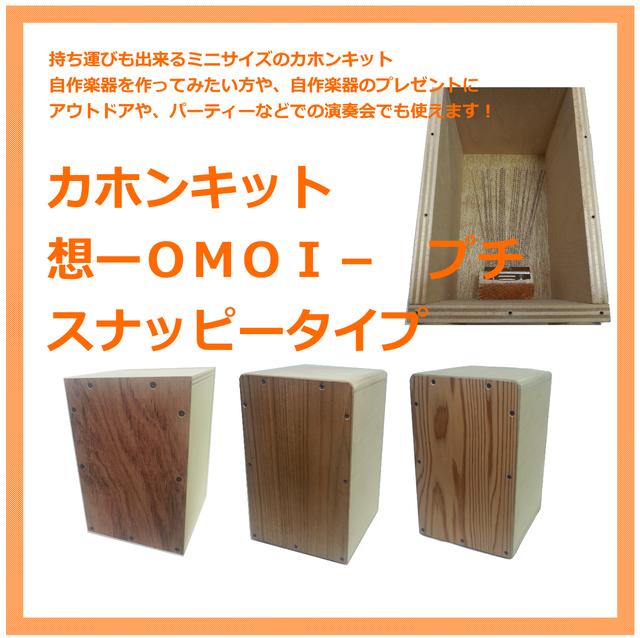 カホンキット 想-OMOI- ミニ  スナッピータイプ