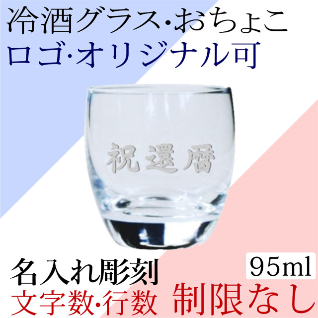 名入れ 冷酒グラス おちょこ ぐい呑み お猪口 お祝い 日本酒 T-16108 箱無し単品
