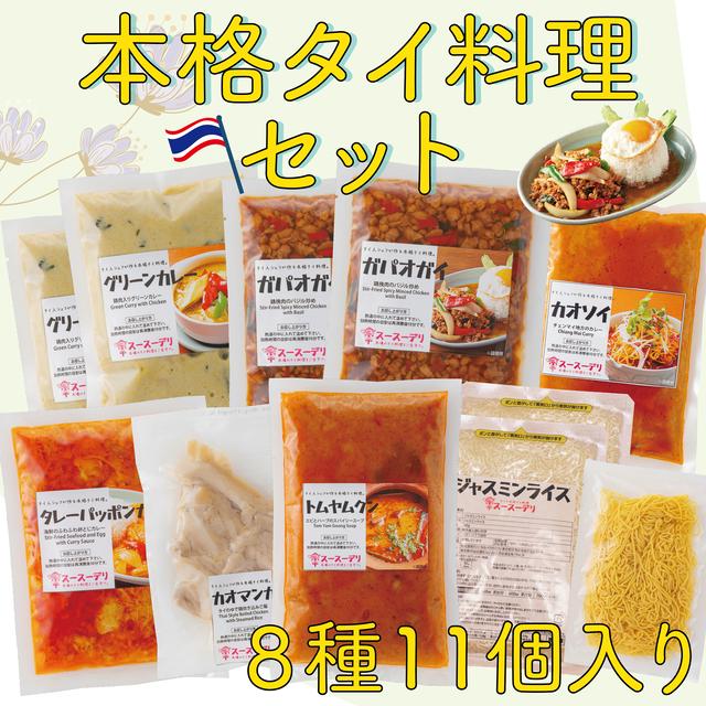 【おうちごはんにおすすめ】本格タイ料理8種11個セット