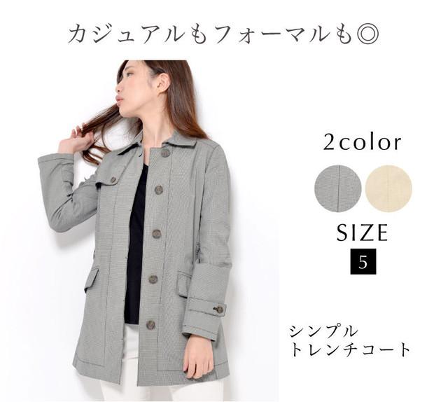 小さめサイズのシンプルトレンチ春コート ベルト付5号【送料無料】