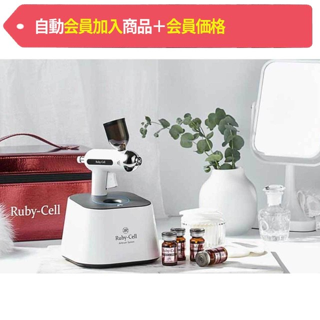 Ruby-Cell air-brush system