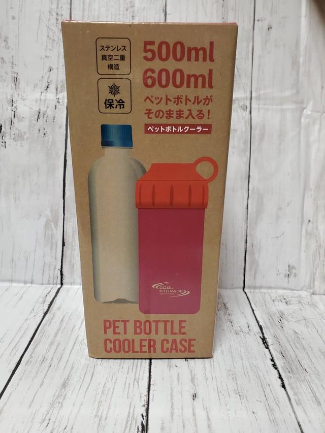 真空保冷 ペットボトルクーラー 500ml 600ml兼用