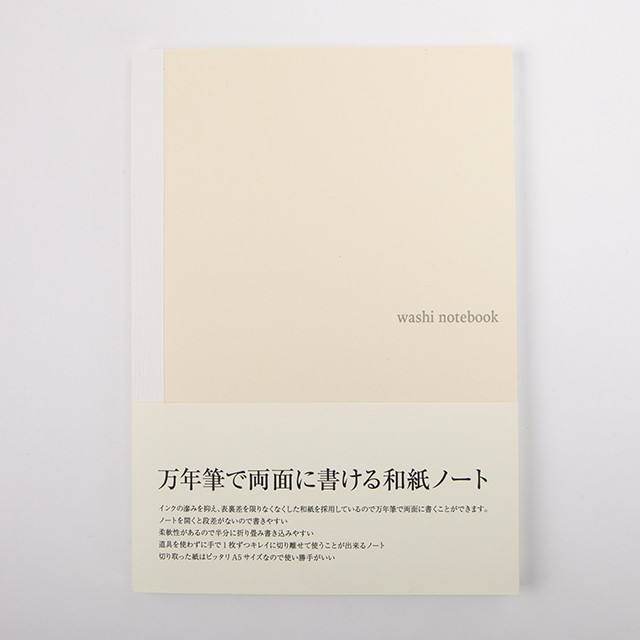 washi notebook A5 横罫