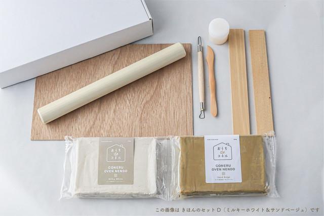 オーブン陶芸粘土 - きほんのセットA~C