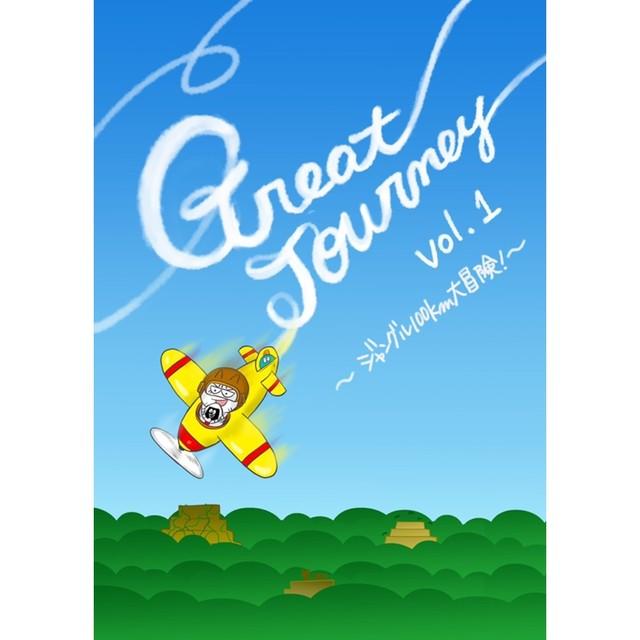 GREAT JOURNEY vol.1 ジャングル100km大冒険