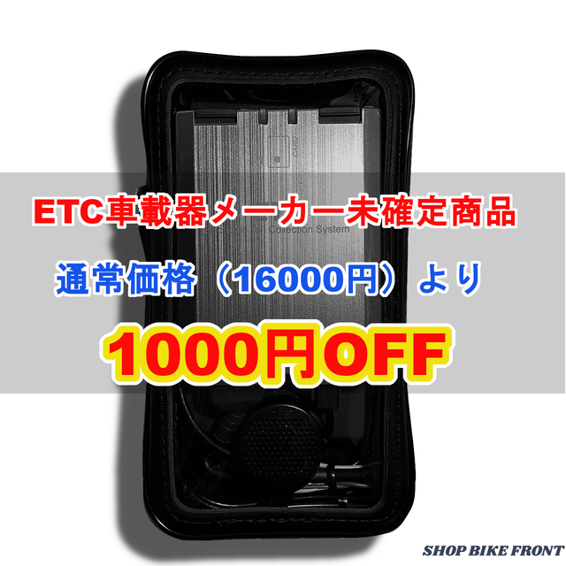 【通常価格より3250円OFF】【乾電池駆動ETC車載器】【ETC車載器メーカー未確定】
